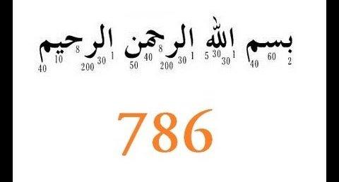 Amazing 786 Secrets