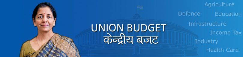 UNION BUDGET OF INDIA 2021